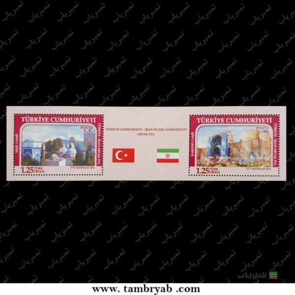 مشترک ایران ترکیه