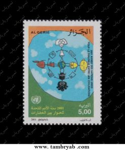 سال گفتگوی تمدنها - الجزایر
