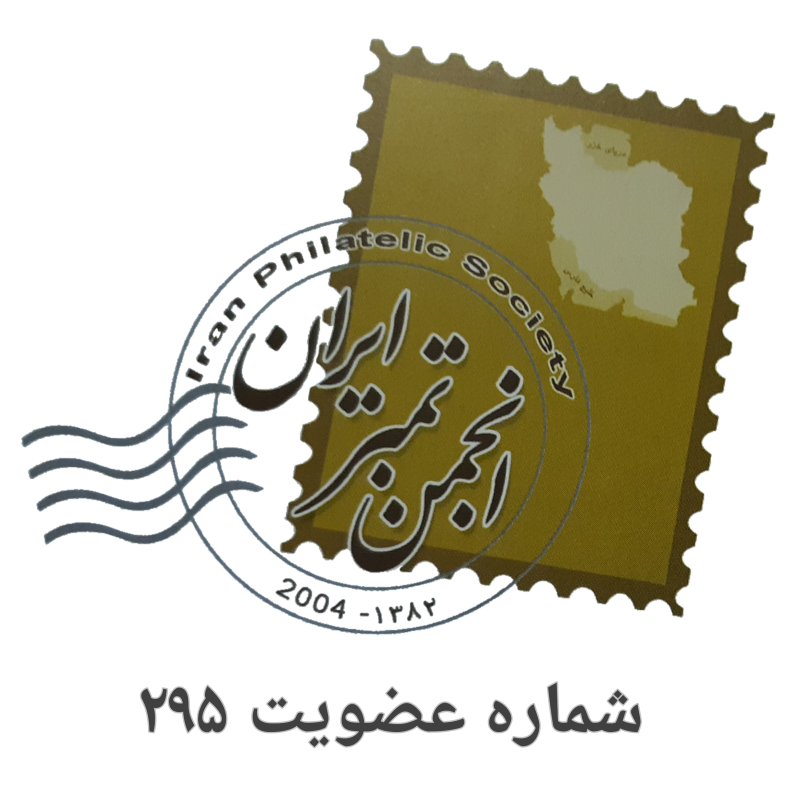انجمن تمبر ایران