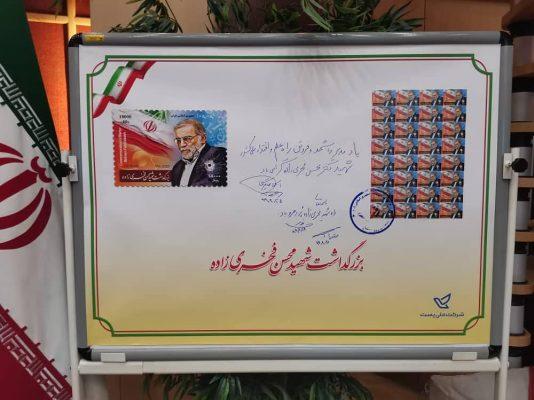 آیین رونمایی از تمبر یادبود شهید محسن فخریزاده
